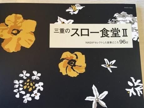「三重のスロー食堂II」 スローな飲食店ガイドブック発行