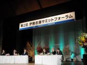 伊勢志摩サミットフォーラム 「おもてなし」について議論