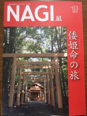 三重のローカル誌「NAGI」、倭姫命を特集「なぜ伊勢の地が選ばれたか?」