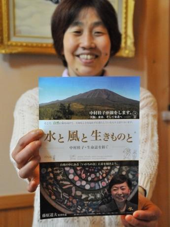 伊勢で映画「水と風と生きものと 中村桂子・生命誌を紡ぐ」上映会