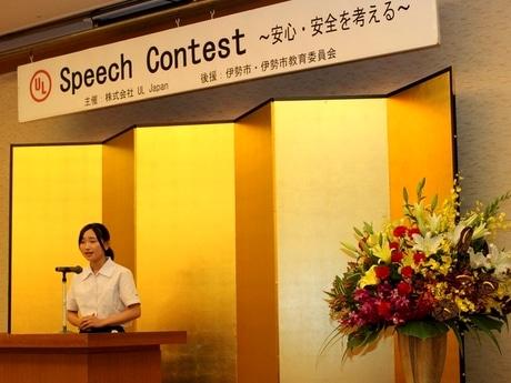 伊勢市が本社の安全認証機関UL、安心・安全についての英語スピーチコンテスト