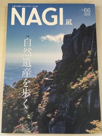 三重のローカル季刊誌「NAGI(凪)」秋号 県内の自然遺産を特集