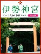 「伊勢神宮のガイドブック」電子書籍に、ダウンロードして参拝へ