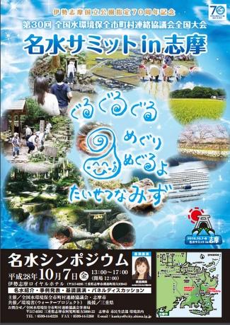 伊勢志摩で「名水サミット」 全国の名水所在市町村、水環境保全推進へ