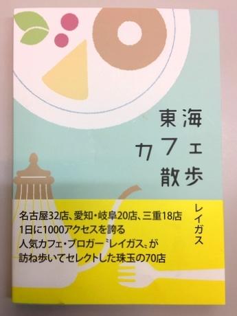 三重のブロガーが「カフェ本」出版 東海エリア70店紹介