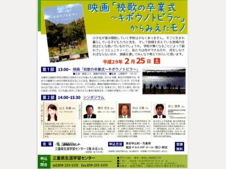 志摩市の中学校閉校を舞台にした映画「校歌の卒業式」題材にシンポジウム