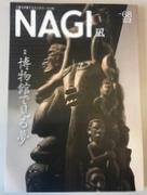 三重のローカル季刊誌「NAGI(凪)」、県内の博物館を特集