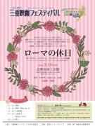 志摩で「三重映画フェスティバル」 映画「ローマの休日」上映