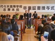 賢島の「代々木高校」で卒業式 自分たちが育て加工した真珠を胸に
