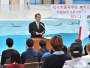 ペンギンも祝福 賢島に本校を持つ広域通信制「代々木高校」で入学式