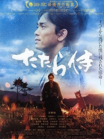 伊勢で映画「たたら侍」公開へ 明和町出身の長岡成貢さんが音楽担当