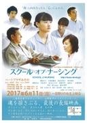 志摩出身「三丁目の夕日」映画プロデューサー山際新平さん追悼上映会
