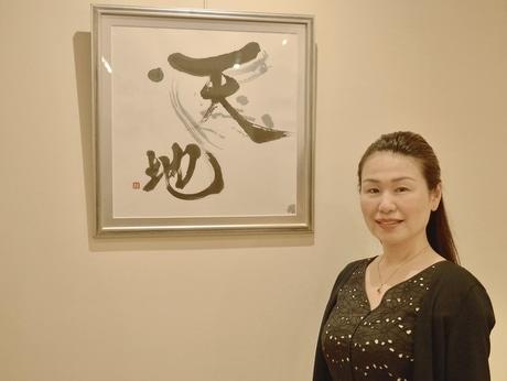 書家・絲田季澪さん、伊勢神宮内宮前「茶房 山中」で個展