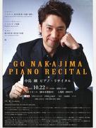 伊勢・ミキモトホールでピアニスト中島剛さんのコンサート