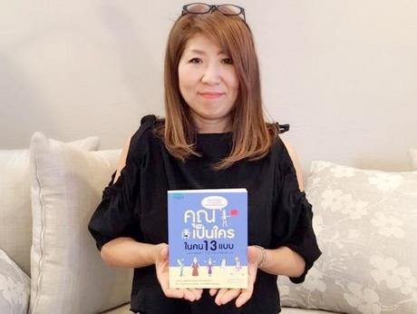 伊勢志摩出身のお役割鑑定士みやざきみわさんの著書「13の性格」 海外でも出版(写真はタイ版の著書「13の性格」を持つみやざきさん)