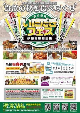 伊勢で三重県最大級のフードフェスティバル「いただきフェス」