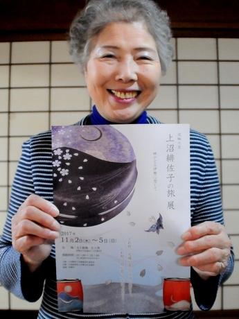 伊勢・五十鈴塾で泥釉七宝作家の上沼緋佐子さんの作品展
