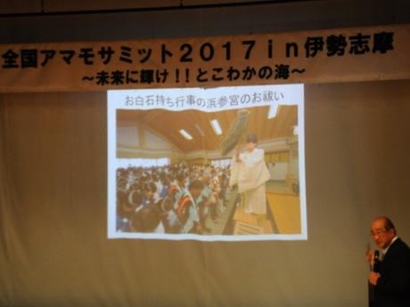 志摩市で「第10回全国アマモサミット」アマモで海をきれいに、高校生サミットも