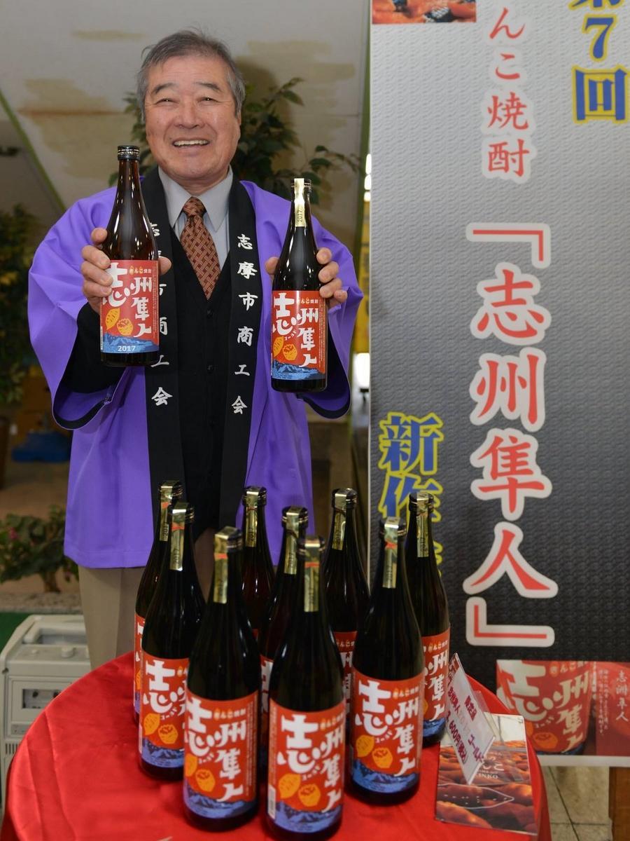 志摩市で本格芋焼酎「志州隼人」制作発表会 郷土食材「きんこ」使う
