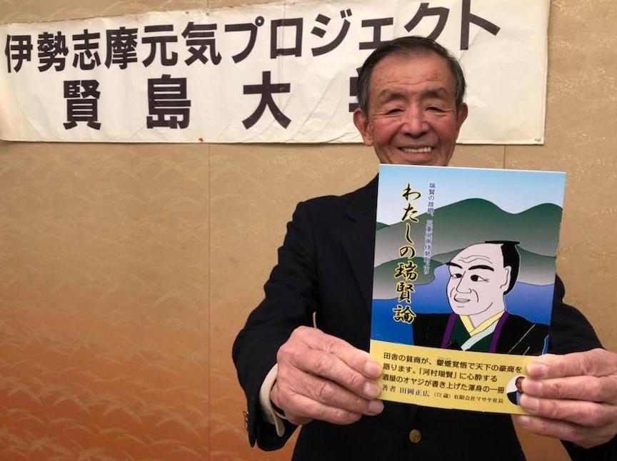 南伊勢町の田岡正広さん、郷土の偉人「河村瑞賢」伝える書籍出版へ
