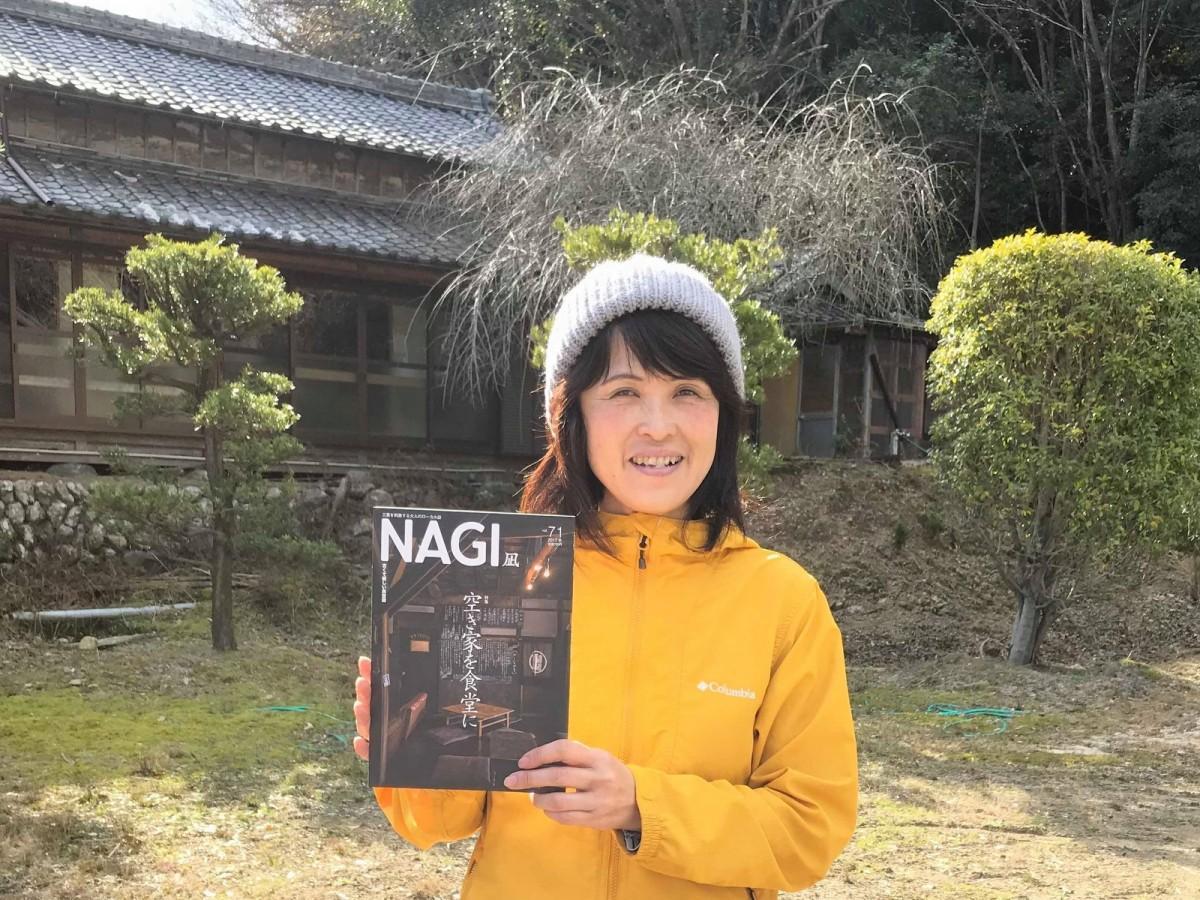 三重のローカル季刊誌「NAGI」冬号 特集は「空き家を食堂に」