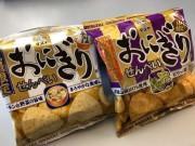 伊勢・マスヤ、冬限定「おにぎりせんべい」 クリームシチュー味と和山椒味