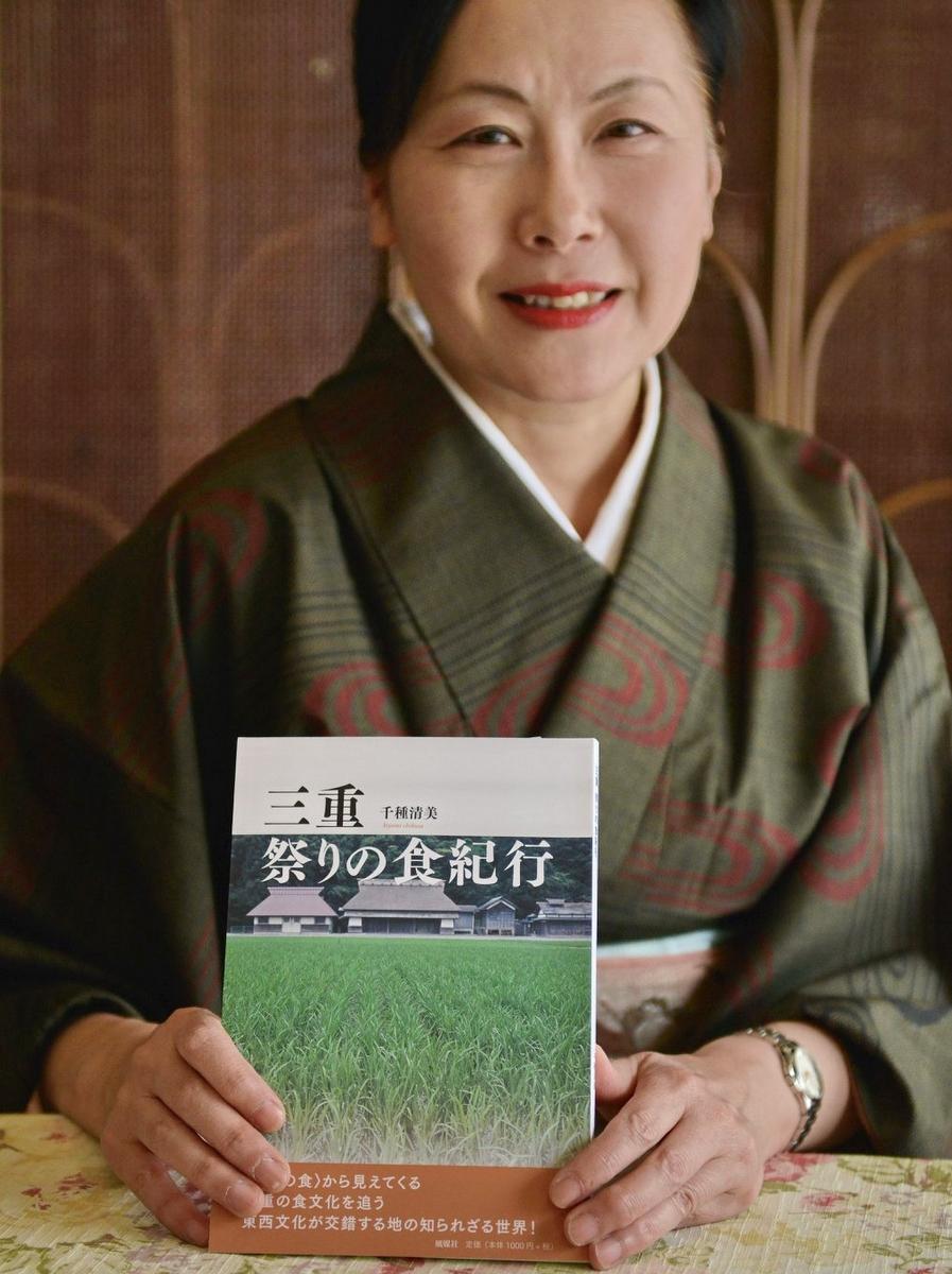 伊勢志摩で活躍する文筆家・千種清美さんが「祭りの食紀行」出版