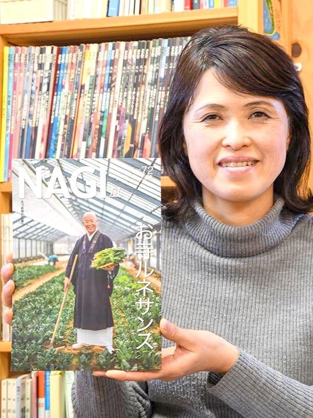 三重のローカル季刊誌「NAGI」春号 「アートなお寺」など特集