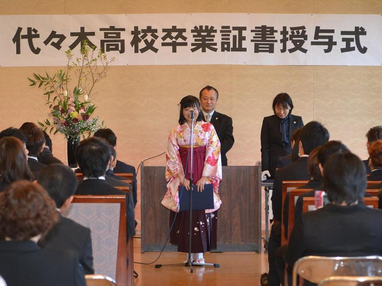 賢島の「代々木高校」で卒業式 真珠のペンダント胸に