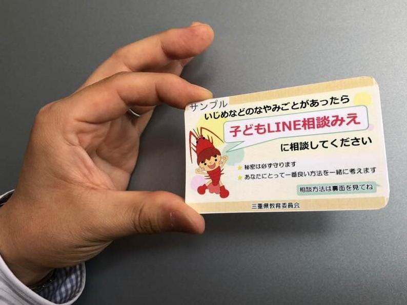 三重県がLINE活用し中・高校生の相談窓口 ダイヤル・サービスが受託