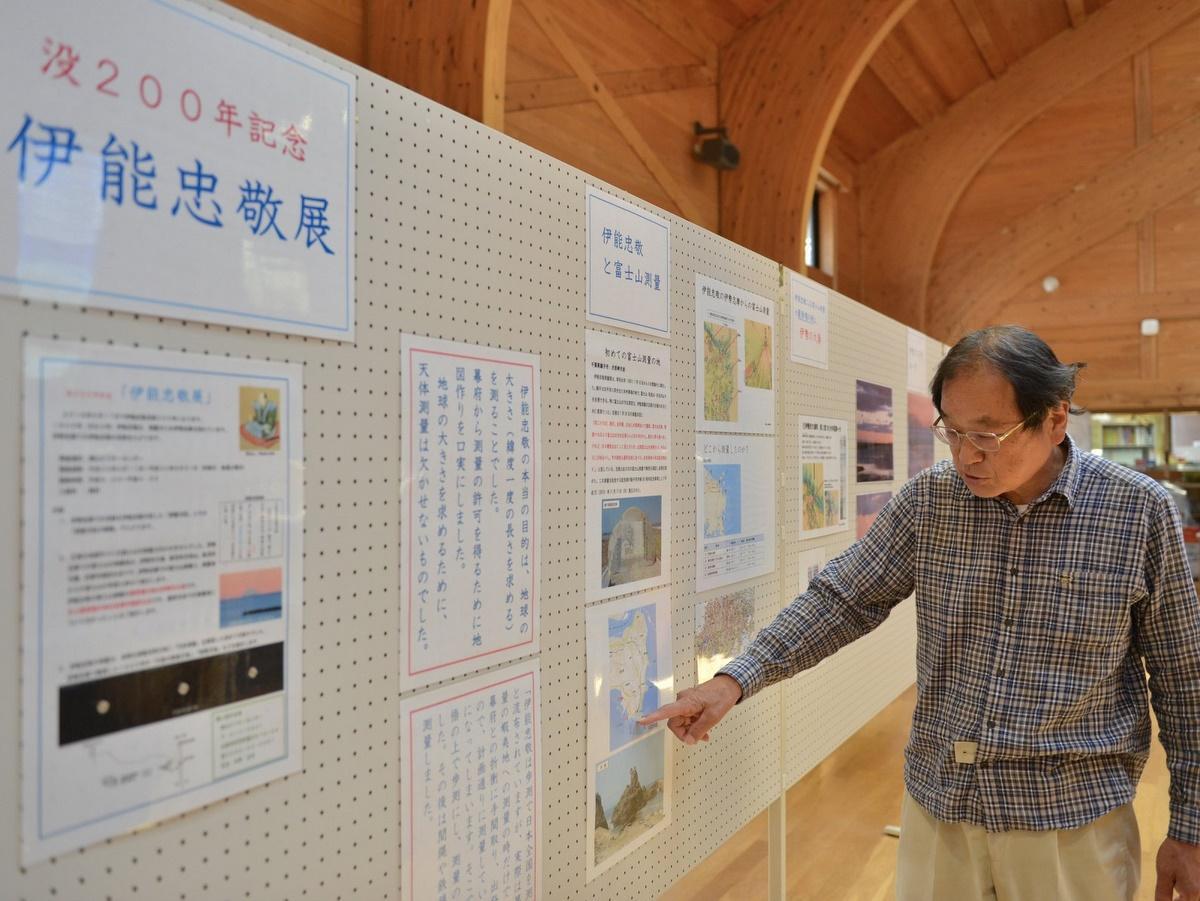志摩で「伊能忠敬展」 忠敬が観測した富士の場所、IT駆使し特定