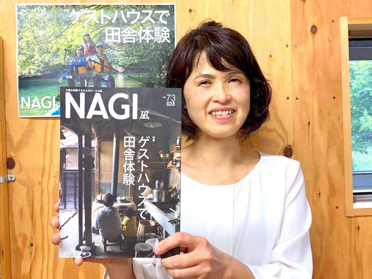 三重のローカル季刊誌「NAGI(凪)」夏号 ゲストハウスで田舎体験