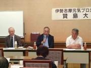 「賢島大学」13年目 「志摩観光ホテル」について志摩市長ら語る
