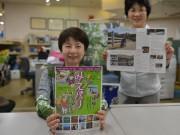 「伊勢志摩バリアフリーツアーセンター」身体が不自由な人用観光ガイドブック発刊