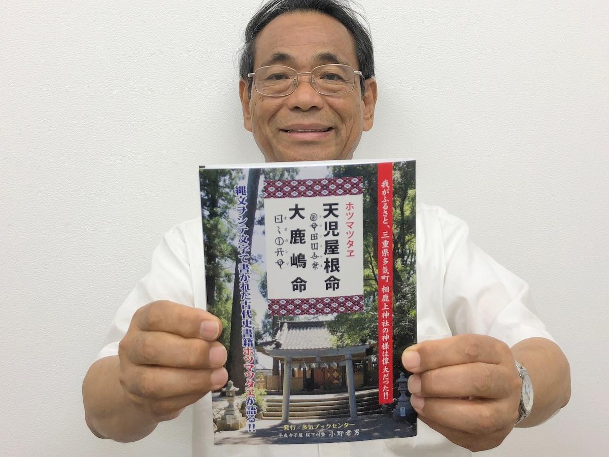 多気町「相鹿上神社」主祭神「アメノコヤネ」を古事記とホツマツタエ参考に書籍化