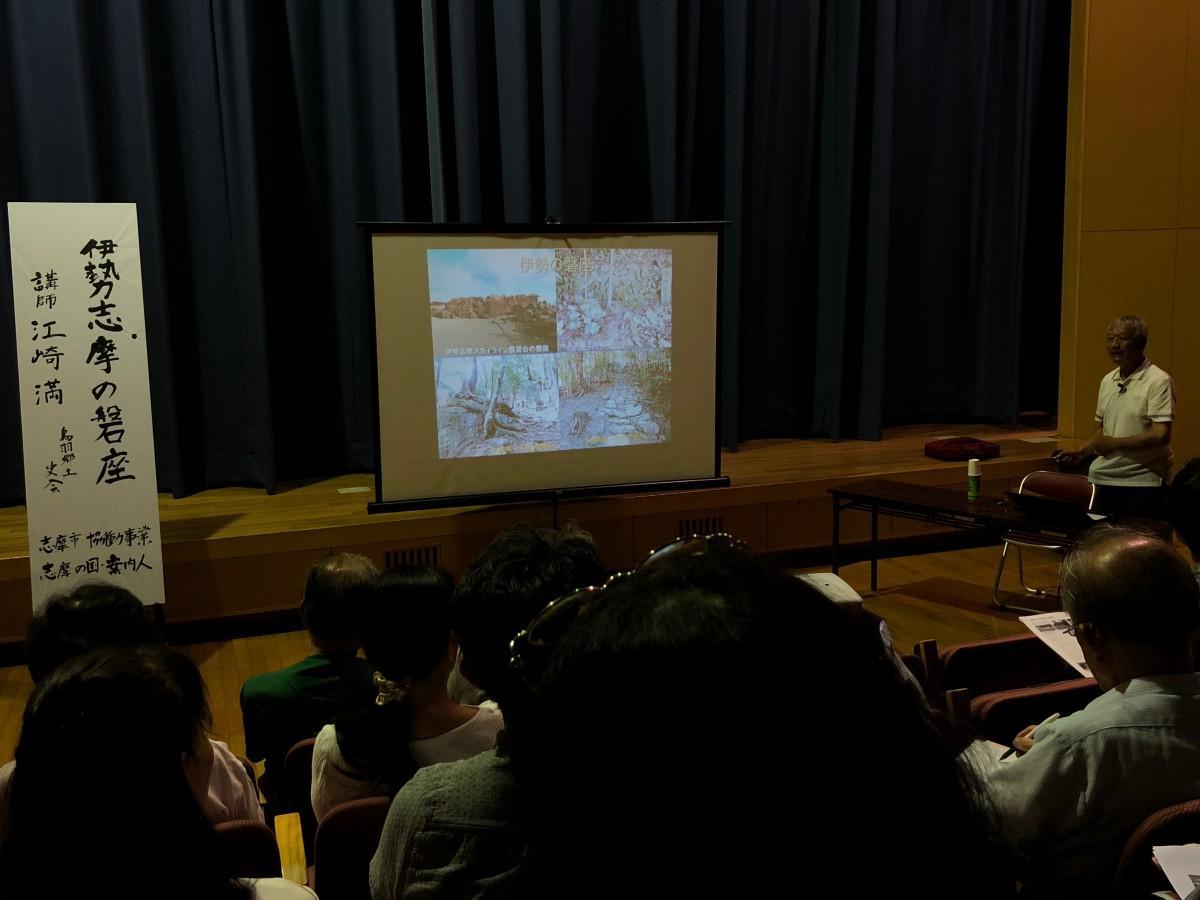 「志摩の国 案内人」 地域をもっと知ろうと伊勢志摩の「磐座」について勉強会