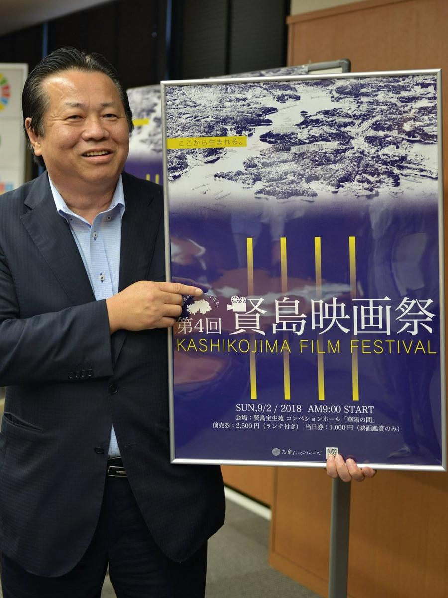 9月に地域主役型「賢島映画祭」 上映6作品決定、一般鑑賞券販売も