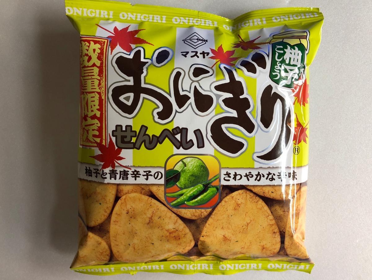 伊勢のマスヤ「おにぎりせんべい」に季節限定「柚子こしょう味」