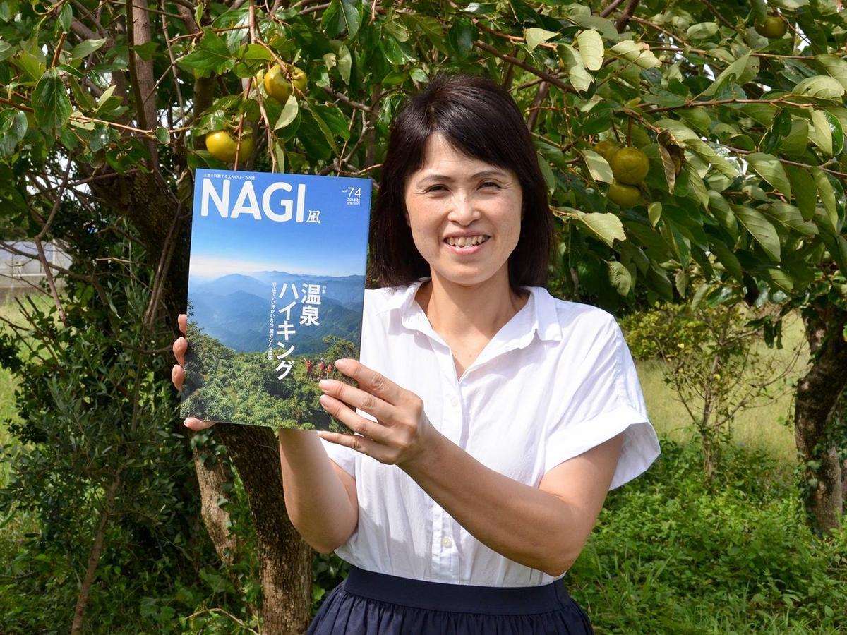 三重のローカル誌「NAGI(凪)」、秋号は県内の登山と温泉を紹介
