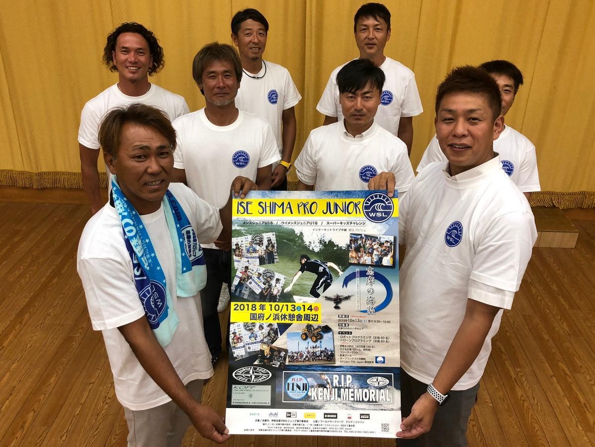 志摩でサーフィンプロジュニア大会 ドローン操縦体験企画も