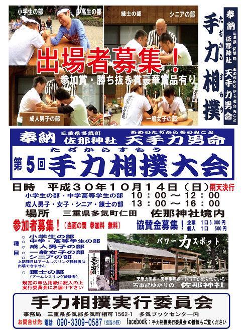 力の神様「天手力男命」ゆかりの多気町の「佐那神社」で腕相撲大会 83歳の参加者も