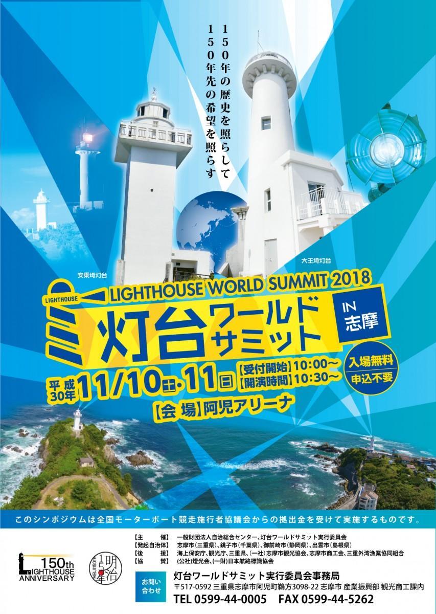 志摩で「灯台ワールドサミット」 西洋式灯台建設150年記念で