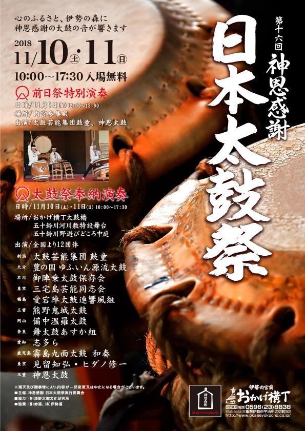 伊勢で「日本太鼓祭」 鼓童、志多ら、和奏など全国から16の太鼓団体が集結
