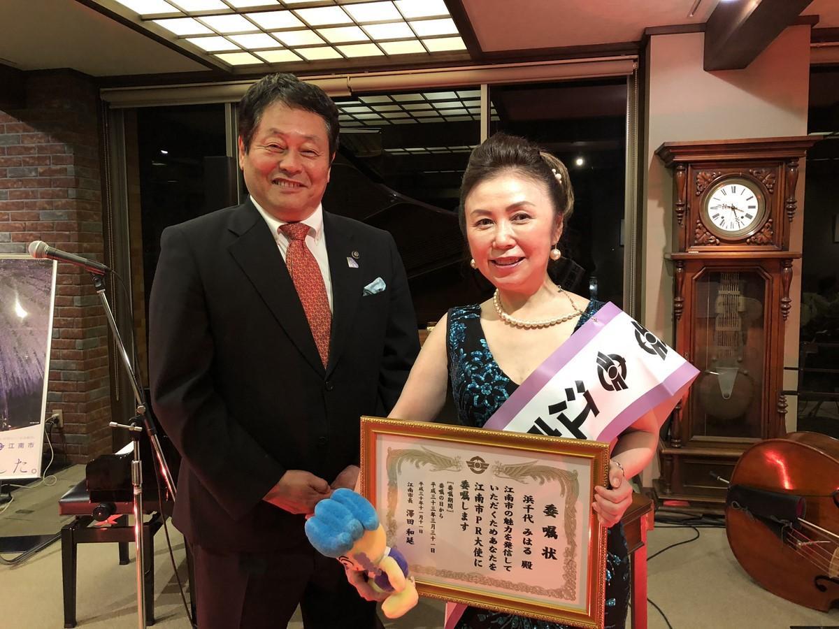 伊勢の老舗旅館「浜千代館」のおかみに愛知県江南市のPR大使任命