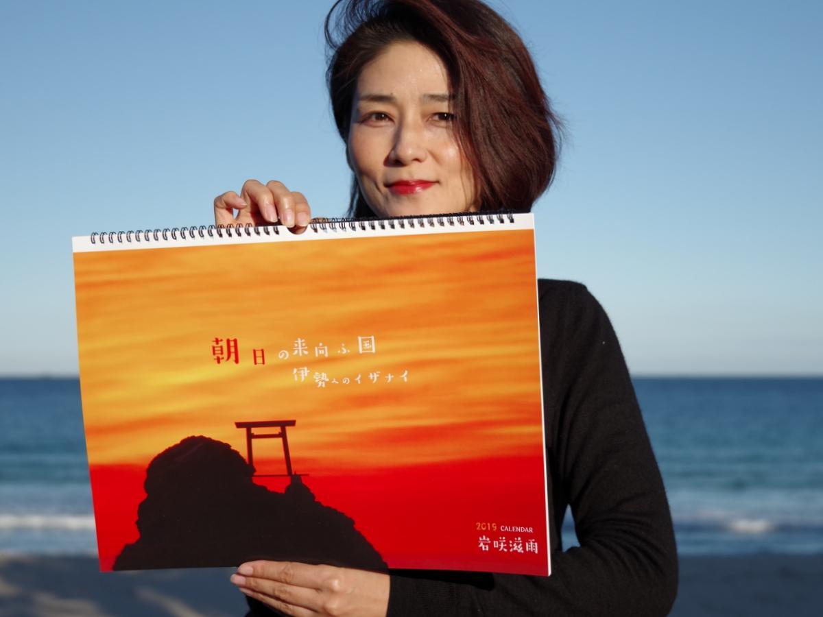 風景写真家・岩咲滋雨さん、伊勢の2019年カレンダー「朝日の来向ふ国」出版へ