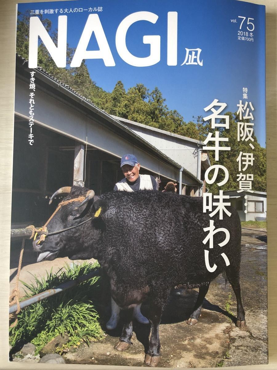 三重のローカル季刊誌「NAGI」冬号 松阪牛や伊賀牛を特集