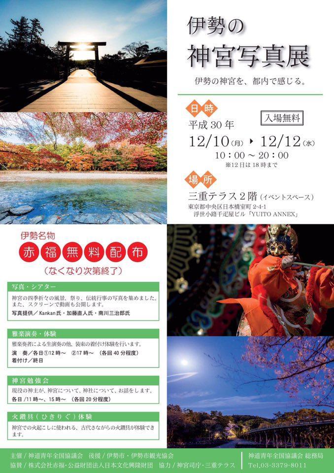 東京日本橋・三重テラスで「伊勢の神宮写真展」 赤福の無料配布も