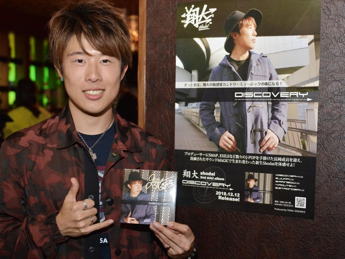 南伊勢町観光大使の歌手「翔大」さんが音楽家・長岡成貢さんプロデュースCD発売