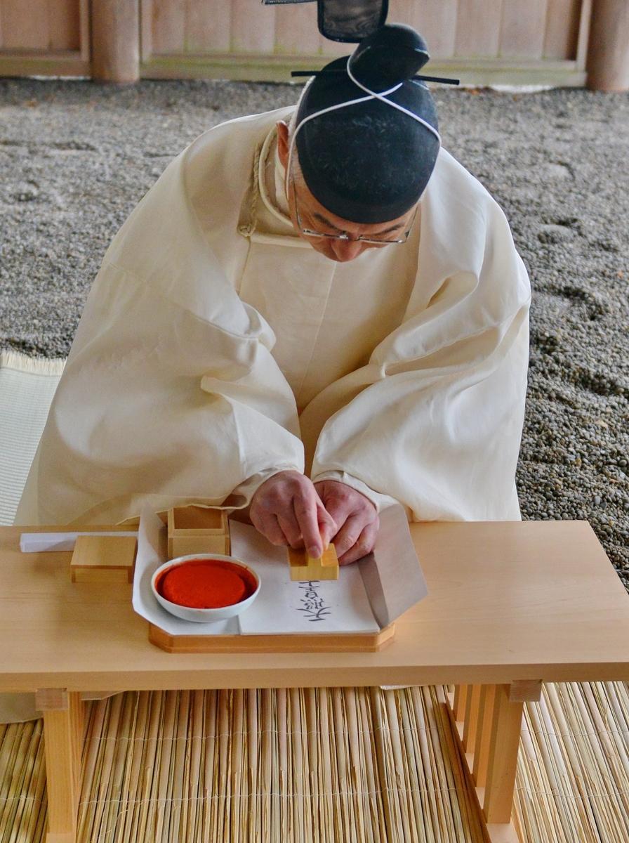 伊勢神宮のお神札と暦の奉製作業始まる 「大麻」第1号に印を押す祭典