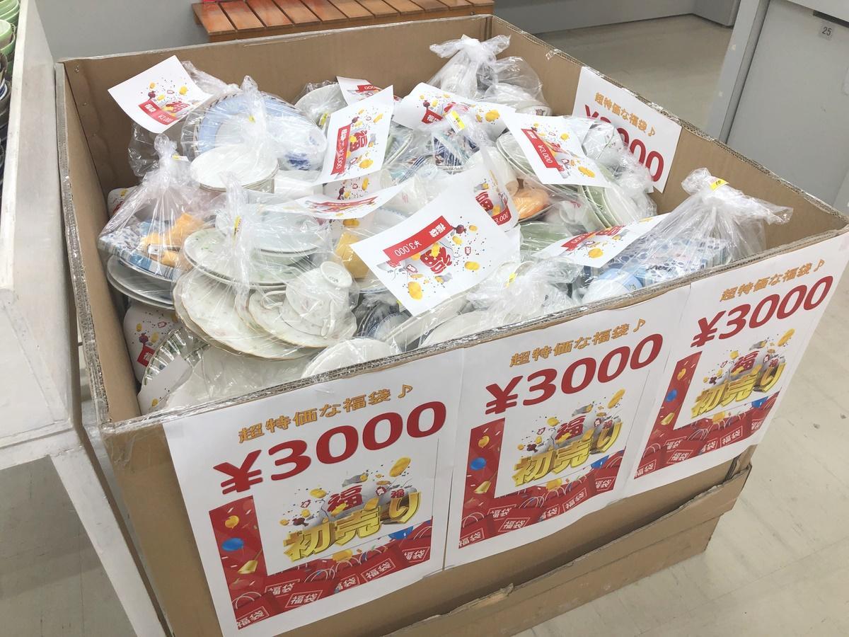 志摩の高級食器「ナルミ」の工場直営店で新春初売り